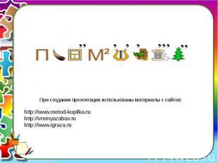 При создании презентации использованы материалы с сайтов:http://www.metod-kopilk