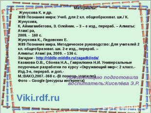 Материалы: Жунусова К. и др.Ж89 Познание мира: Учеб. для 2 кл. общеобразоват. шк
