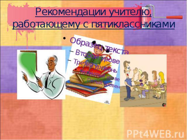 Рекомендации учителю, работающему с пятиклассниками