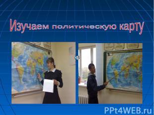 Изучаем политическую карту