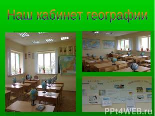 Наш кабинет географии