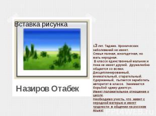 Назиров Отабек13 лет. Таджик. Хронических заболеваний не имеет. Семья полная, мн
