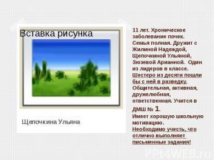 Щепочкина Ульяна 11 лет. Хроническое заболевание почек.Семья полная. Дружит с Жи