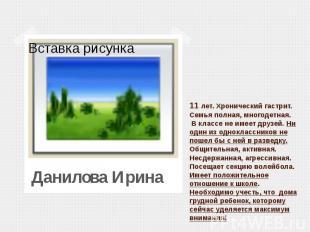 Данилова Ирина 11 лет. Хронический гастрит. Семья полная, многодетная. В классе