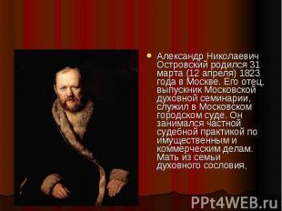 Александр Николаевич Островский родился 31 марта (12 апреля) 1823 года в Москве.