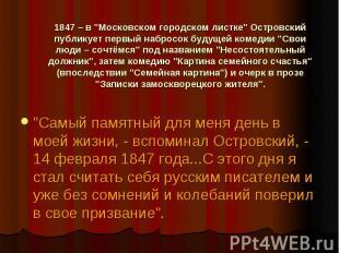 """1847 – в """"Московском городском листке"""" Островский публикует первый набросок буду"""