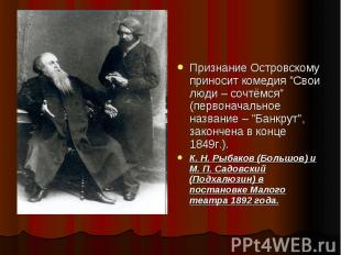 """Признание Островскому приносит комедия """"Свои люди – сочтёмся"""" (первоначальное на"""