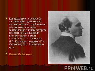 Как драматург и режиссёр Островский содействовал формированию новой школы реалис