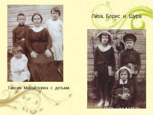 Лиза, Борис и ШураТаисия Михайловна с детьми
