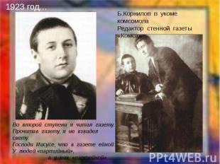 1923 год...Б.Корнилов в укоме комсомолаРедактор стенной газеты «Комса»Во второй
