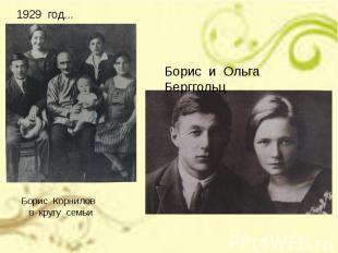 1929 год...Борис и Ольга БерггольцБорис Корнилов в кругу семьи