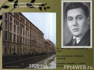 Санкт-Петербург, дом Корнилова на канале ГрибоедоваВо веки веков осужденный на с