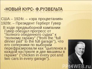 «Новый курс» Ф.Рузвельта США – 1924г. – «эра процветания»1928г. – Президент Герб