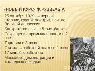 «Новый курс» Ф.Рузвельта 25 октября 1929г. – черный вторник, крах Уолл-стрит, на