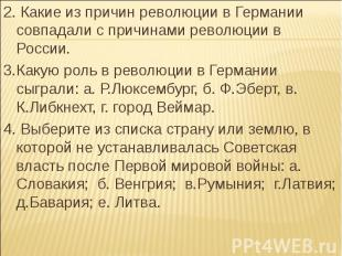 2. Какие из причин революции в Германии совпадали с причинами революции в России