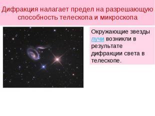 Дифракция налагает предел на разрешающую способность телескопа и микроскопа Окру