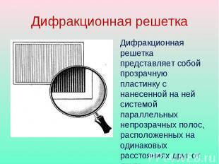 Дифракционная решетка Дифракционная решетка представляет собой прозрачную пласти