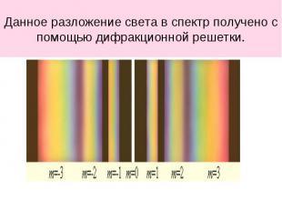 Данное разложение света в спектр получено спомощью дифракционной решетки.