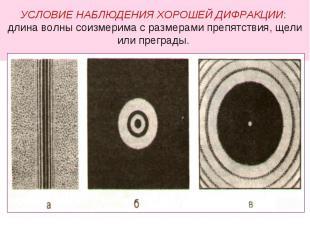 УСЛОВИЕ НАБЛЮДЕНИЯ ХОРОШЕЙ ДИФРАКЦИИ: длина волны соизмерима с размерами препятс