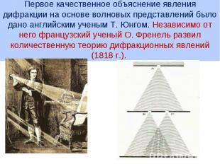 Первое качественное объяснение явления дифракции на основе волновых представлени