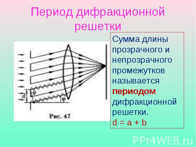 Период дифракционной решетки Сумма длины прозрачного и непрозрачного промежутков называется периодом дифракционной решетки.d = a + b