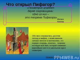 Что открыл Пифагор? «Геометрия владеет двумя сокровищами: одно из них – это теор