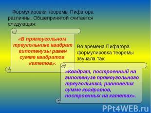 Формулировки теоремы Пифагора различны. Общепринятой считается следующая:«В прям
