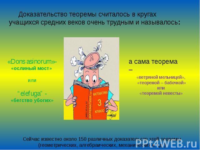 """Доказательство теоремы считалось в кругах учащихся средних веков очень трудным и называлось: «Dons asinorum»-«ослиный мост» или""""elefuga"""" - «бегство убогих» а сама теорема –«ветряной мельницей», «теоремой – бабочкой» или «теоремой невесты»Сейча…"""
