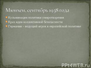 Мюнхен, сентябрь 1938 года Кульминация политики умиротворенияКрах идеи коллектив