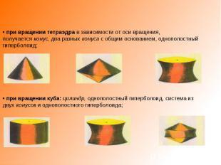• при вращении тетраэдра в зависимости от оси вращения, получается конус, два ра