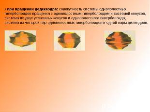• при вращении додекаэдра: совокупность системы однополостных гиперболоидов вращ