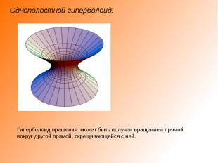 Однополостной гиперболоид: Гиперболоид вращения может быть получен вращением пря