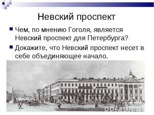 Невский проспект Чем, по мнению Гоголя, является Невский проспект для Петербурга