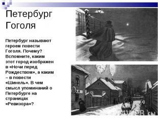 Петербург Гоголя Петербург называют героем повести Гоголя. Почему? Вспомните, ка