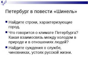 Петербург в повести «Шинель» Найдите строки, характеризующие город.Что говорится