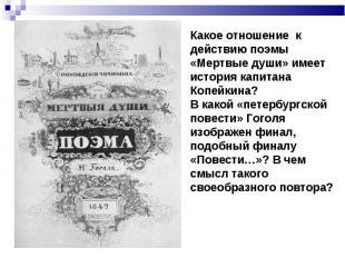 Какое отношение к действию поэмы «Мертвые души» имеет история капитана Копейкина