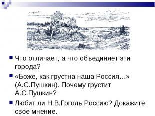 Что отличает, а что объединяет эти города?«Боже, как грустна наша Россия…» (А.С.