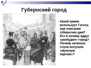 Губернский город Какой прием использует Гоголь при описании губернских дам? Кто