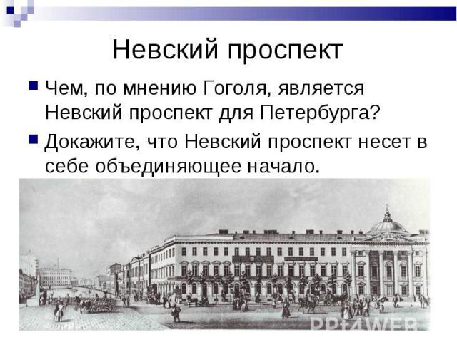 Невский проспект Чем, по мнению Гоголя, является Невский проспект для Петербурга?Докажите, что Невский проспект несет в себе объединяющее начало.