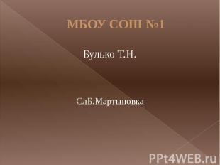 МБОУ СОШ №1 Булько Т.Н.СлБ.Мартыновка