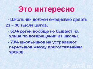 Это интересно - Школьник должен ежедневно делать 23 – 30 тысяч шагов. - 51% дете