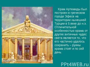 Храм Артемиды был построен в греческом городе Эфесе на территории нынешней Турци