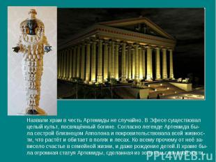 Назвали храм в честь Артемиды не случайно. В Эфесе существовалцелый культ, посвя