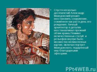 Спустя несколько десятилетий Александр Македонский решил восстановить сооружение