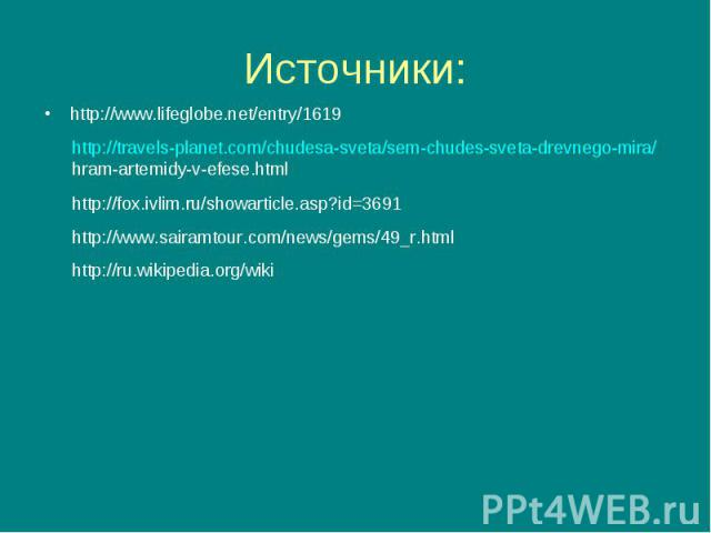 Источники: http://www.lifeglobe.net/entry/1619http://travels-planet.com/chudesa-sveta/sem-chudes-sveta-drevnego-mira/hram-artemidy-v-efese.htmlhttp://fox.ivlim.ru/showarticle.asp?id=3691http://www.sairamtour.com/news/gems/49_r.htmlhttp://ru.wikipedi…