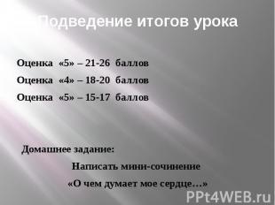 Подведение итогов урока Оценка «5» – 21-26 балловОценка «4» – 18-20 балловОценка