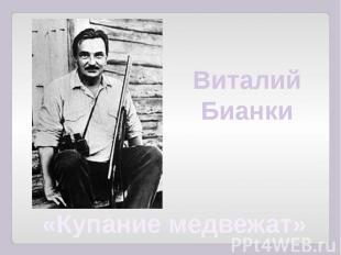 Виталий Бианки«Купание медвежат»