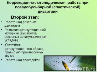 Коррекционно-логопедическая работа при псевдобульбарной (спастической) дизартрии