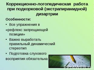 Коррекционно-логопедическая работа при подкорковой (экстрапирамидной) дизартрии