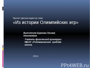 Проект-презентация на тему«Из истории Олимпийских игр»Выполнила Буркова Оксана Н